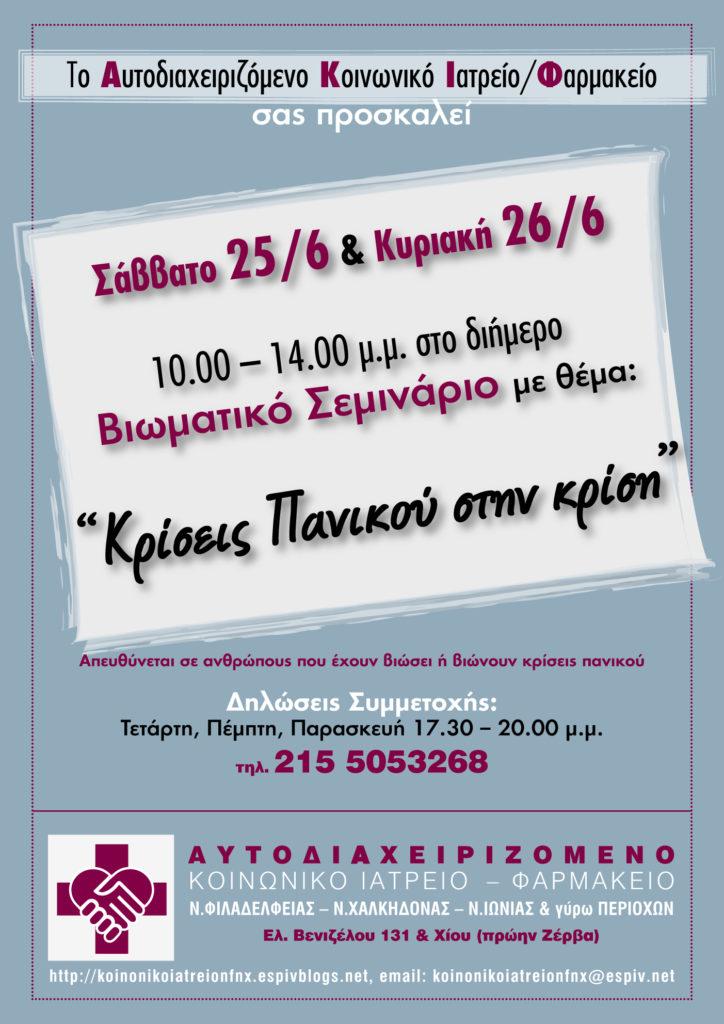 afissa seminar1