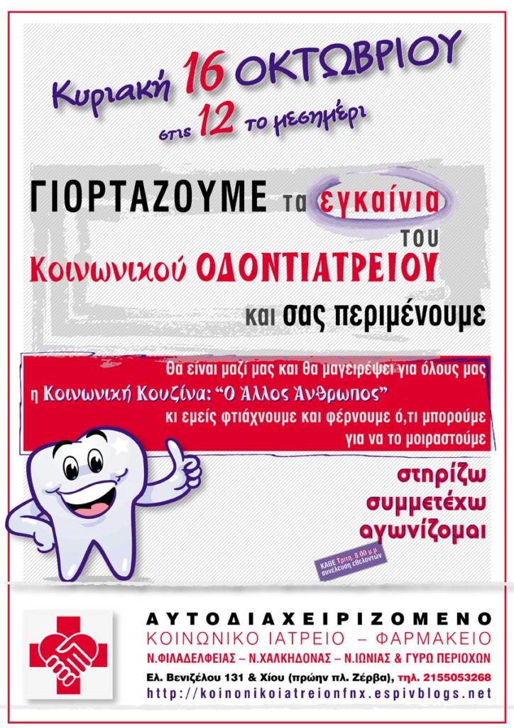 afissa-dentist-final